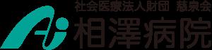 社会医療法人財団 慈泉会 相澤病院 ロゴ
