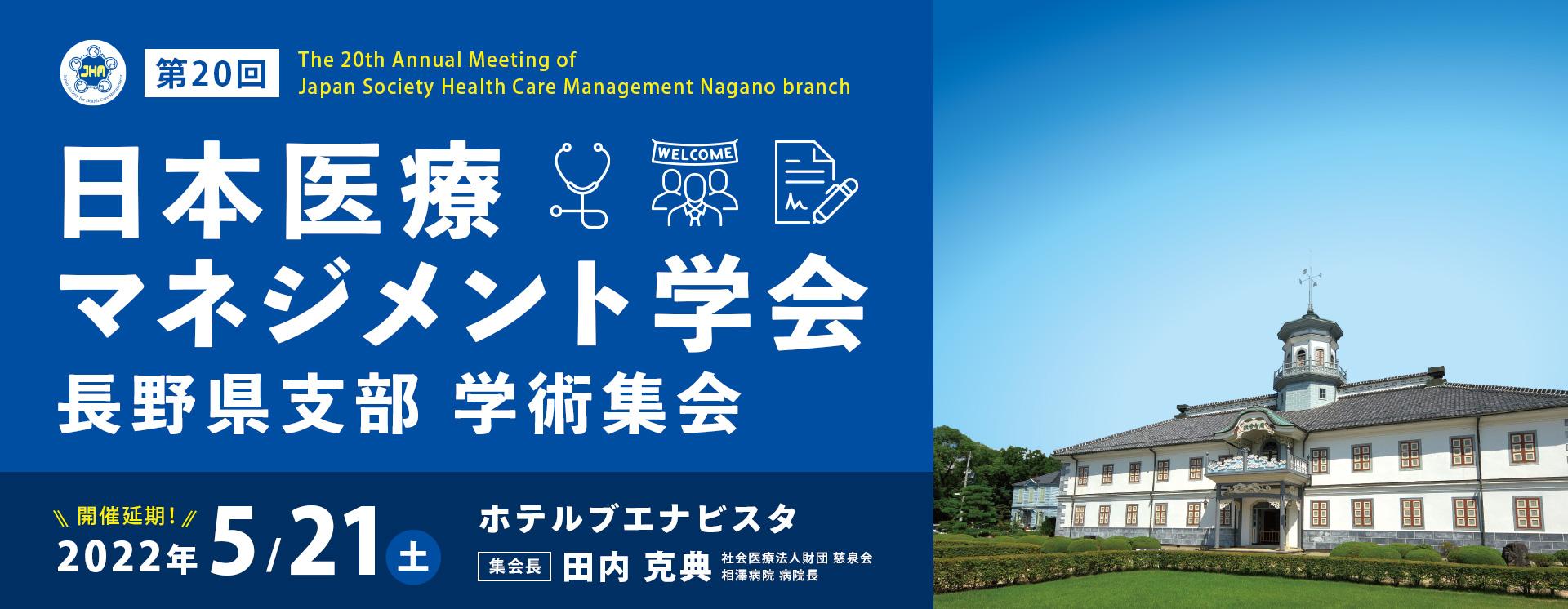 第20回日本医療マネジメント学会学術集会
